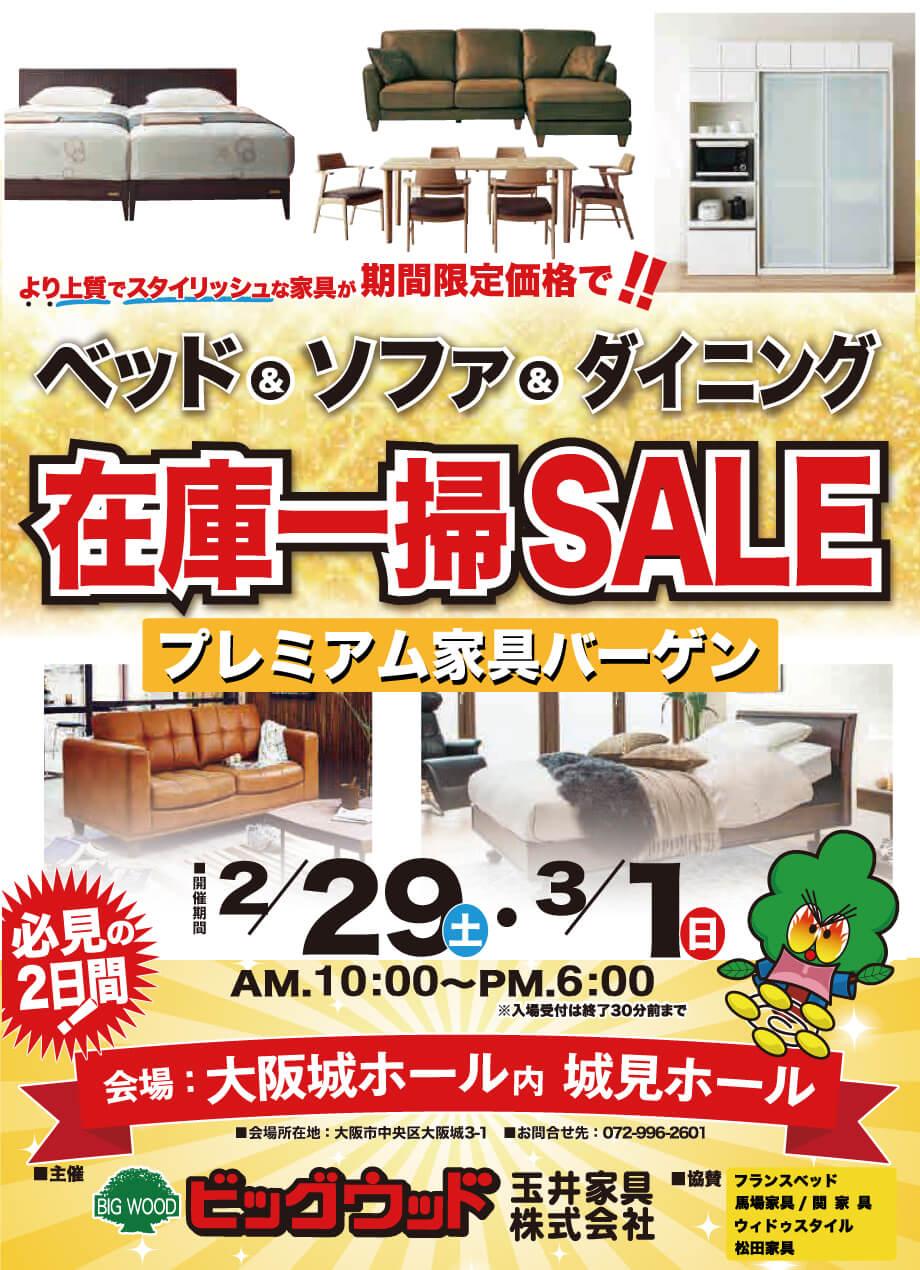 上質なベッド、ソファー、ダイニング、食器棚ほか全品売り尽くし!プレミアム家具バーゲン!フランスベッド、インターリバックス、ウィドゥスタイル、松田家具、関家具など優良家具メーカーが大阪城に大集合!